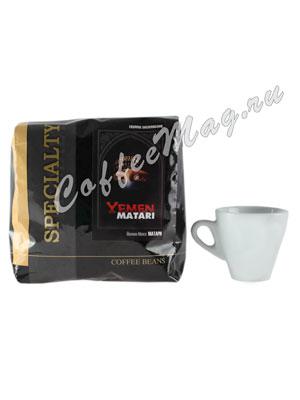Кофе Yemen Matari в зернах 500 гр