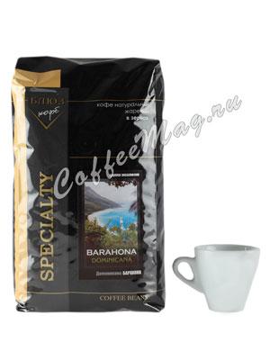 Кофе Блюз Dominikana Barahona в зернах 1 кг