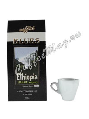 Кофе Блюз молотый Ethiopia Harar 200 г
