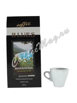 Кофе Blues молотый Dominikana Barahona 200 гр