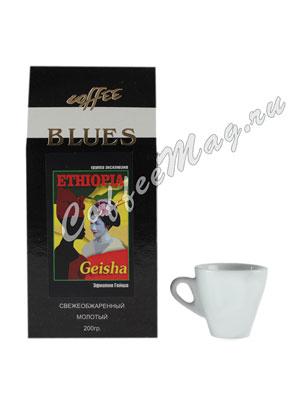 Кофе Blues молотый Ethiopia Geisha 200 гр
