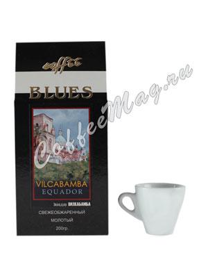 Кофе Blues молотый Equador Vilkabamba 200 гр