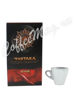 Горячий шоколад Чинтака Острый
