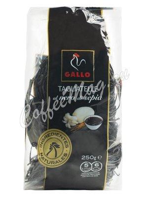 Макаронные изделия Gallo (Гайо) Гнезда с черной каракатицы Таглиателе Сепиа 250 г