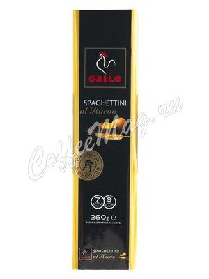 Макаронные изделия Gallo (Гайо) Яичные Спагетти 250 г