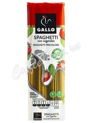 Макаронные изделия Gallo (Гайо) Триколор Спагетти 500 г