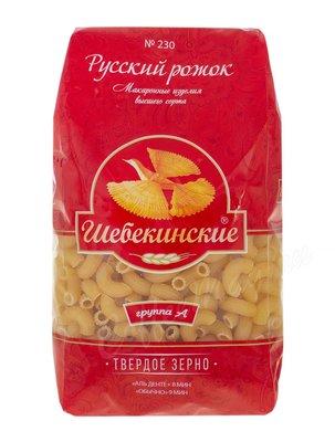 Макаронные изделия Шебекинские №230 Русский Рожок 450 г