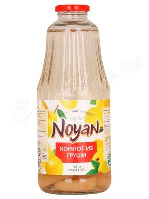 Компот Noyan Груша 1050 г