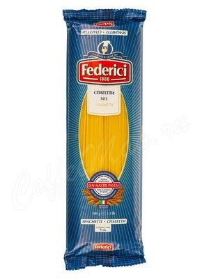 Макаронные изделия Federici №003 Spaghetti (Спагетти) 500 г
