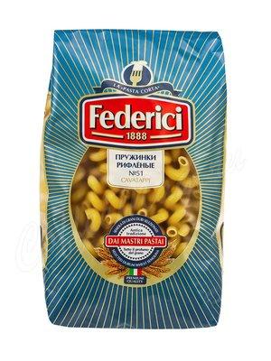 Макаронные изделия Federici №051 Cavatappi Пружинки рифленые 500 г
