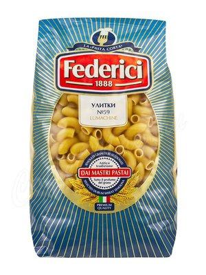 Макаронные изделия Federici №059 Lumachine Улитки 500 г