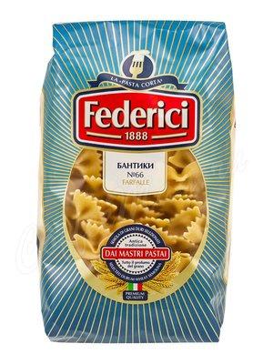 Макаронные изделия Federici №066 Farfalle Бантики 400 г