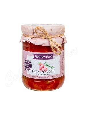 Прошян Фуд Салат фасоль с помидорами 520 г