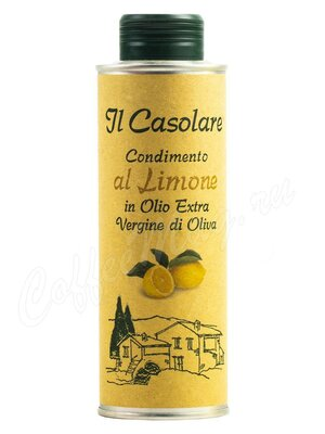Масло оливковое IL Casolare  с лимоном  250 г  ж.б.