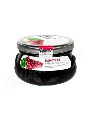 Варенье Noyan Экстра из винограда 450 г